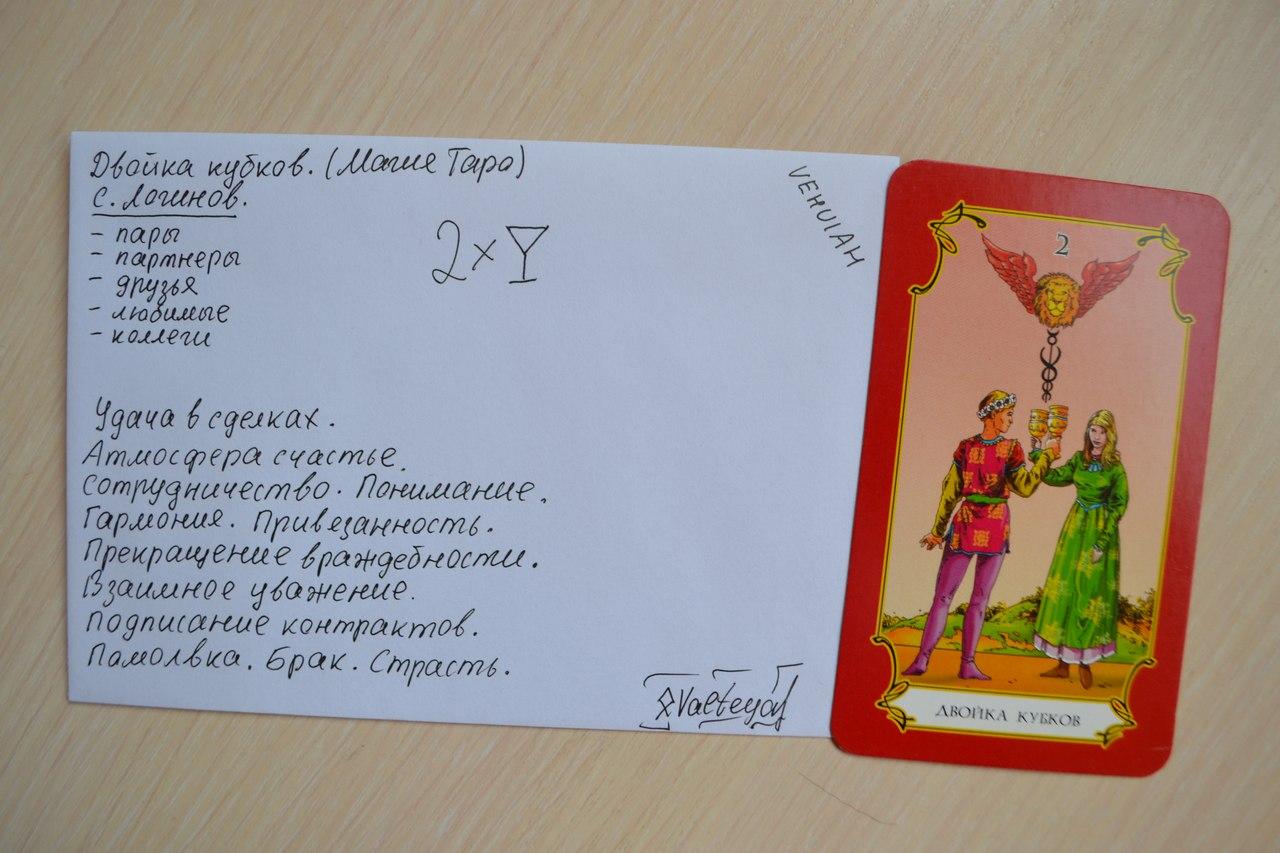 Конверты с магическими программами от Елены Руденко. Ставы, символы, руническая магия.  - Страница 4 -0yotRHtpG0