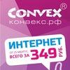 Интернет-провайдер «Convex» Екатеринбург