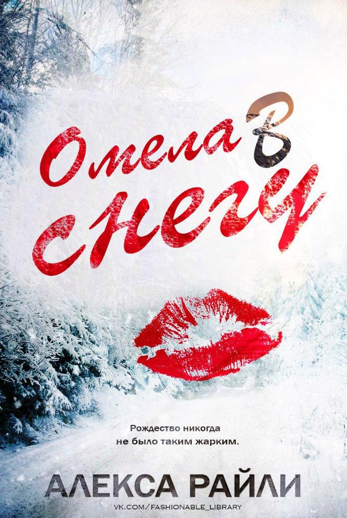 Омела в снегу - Алекса Райли