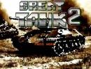 Стрим Great Tank 2 PC Hack