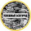 Успешный Белгород | Бизнес-портал