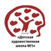 Детская художественная школа №1, Томск