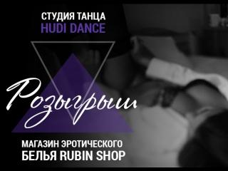РОЗЫГРЫШ! Школа танца HUDI DANCE совместно с МАГАЗИНОМ ЭРОТИЧЕСКОГО БЕЛЬЯ RUBiN-SHOP проводят розыгрыш 🎁ПРИЗОВ!🎁