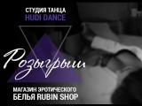 РОЗЫГРЫШ! Школа танца HUDI DANCE совместно с МАГАЗИНОМ ЭРОТИЧЕСКОГО БЕЛЬЯ RUBiN-SHOP проводят розыгрыш ?ПРИЗОВ!?