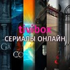 tivibox | сериалы онлайн