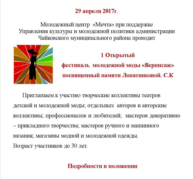 афиша, фестиваль молодежной моды, Чайковский, 2017 год