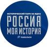 """Исторические парки """"Россия-Моя история"""""""