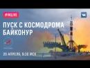 #VKLive: пуск с космодрома Байконур