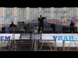 Выступление Артура Ермака на 350 - летнем юбилее г. Улан -Удэ