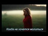 Когда не хочется молиться Юлия Петерс