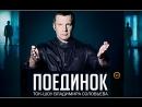 Поединок с Владимиром Соловьевым / 27.04.2017