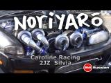 Quad-turbo 2JZ first test drive. Caroline Racing's S14 Silvia [BMIRussian]