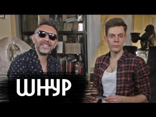 Шнур - об Алисе, Познере и рэпе - Интервью без цензуры