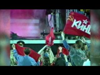 Последний концерт группы «Кино» – в годовщину гибели Виктора Цоя.