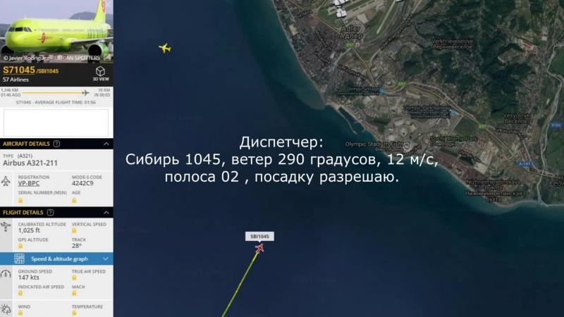 SBI1045 | 26.02.17 | Sochi Approach