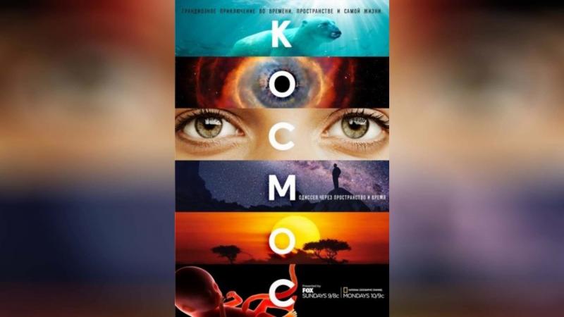 Космос Пространство и время (2014) | Cosmos: A Spacetime Odyssey