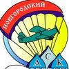 Прыжки с парашютом в Великом Новгороде