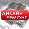 Дизайн Ремонт. Ремонт квартир Ярославль