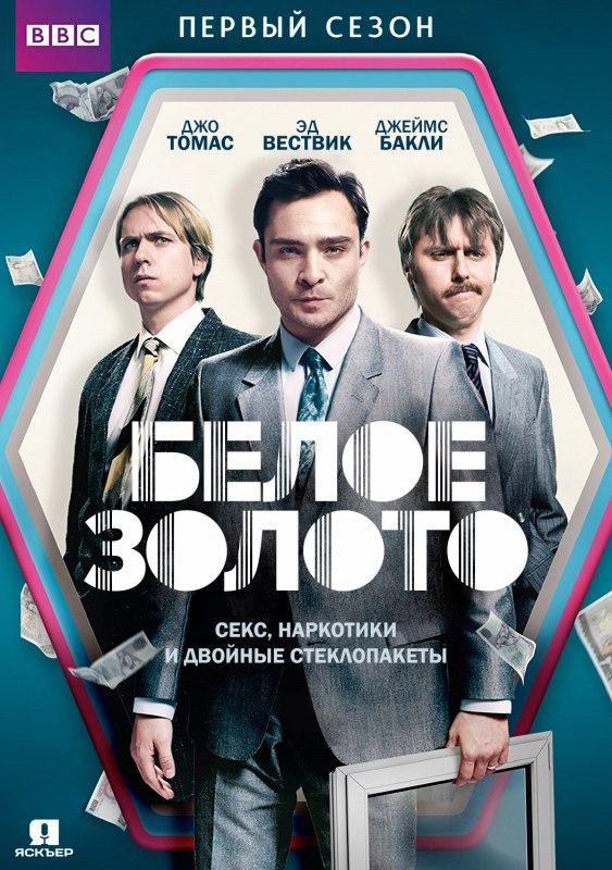 Белое золото 2 сезон 6 серия Coldfilm