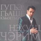 Черим Нахушев - Адыгэ пщащэ