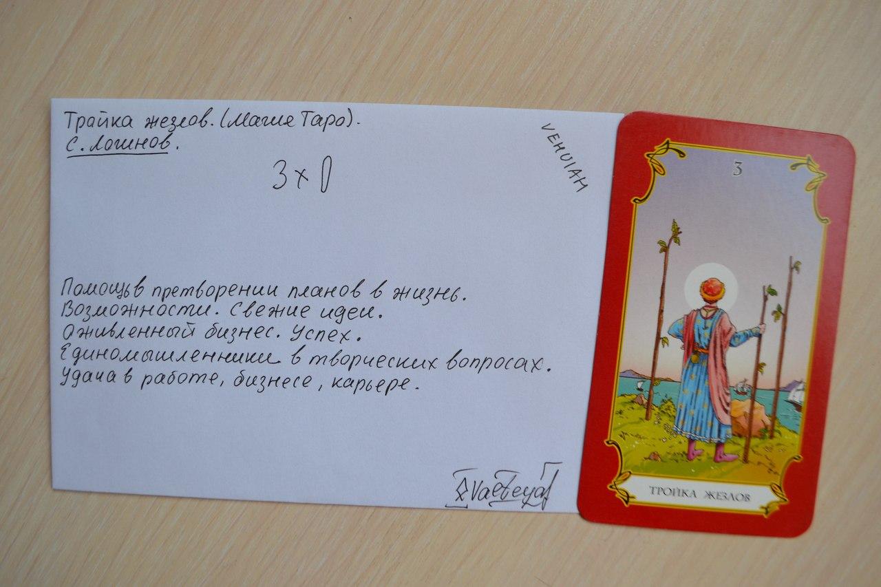 Конверты с магическими программами от Елены Руденко. Ставы, символы, руническая магия.  - Страница 4 QVzuydNUKrA