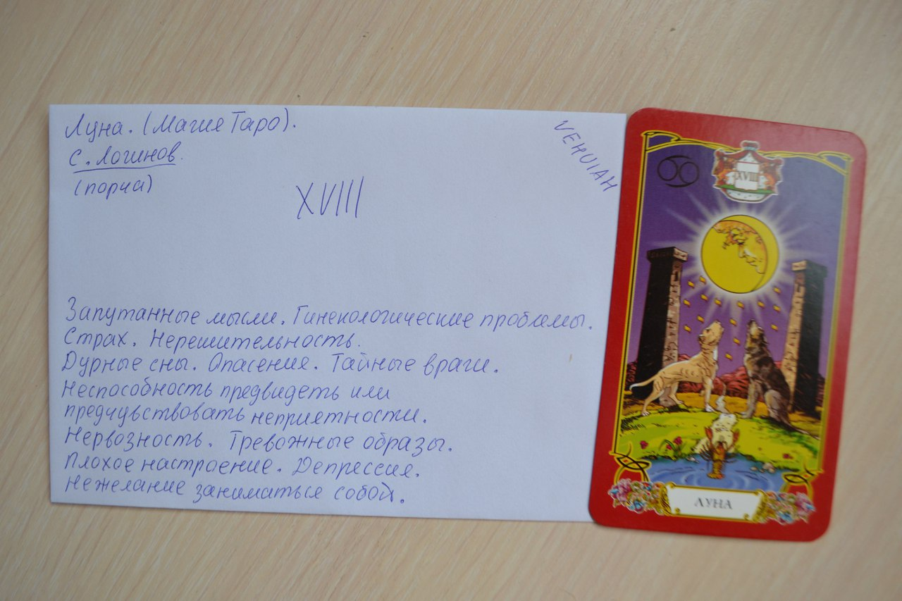 Конверты с магическими программами от Елены Руденко. Ставы, символы, руническая магия.  - Страница 4 VNLtGQcQtdU