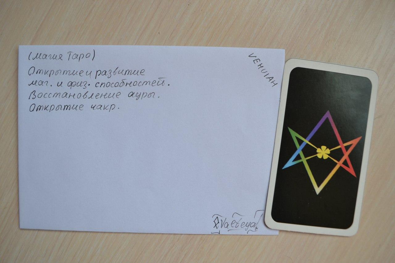 Конверты с магическими программами от Елены Руденко. Ставы, символы, руническая магия.  - Страница 4 W0AY3exx3e8