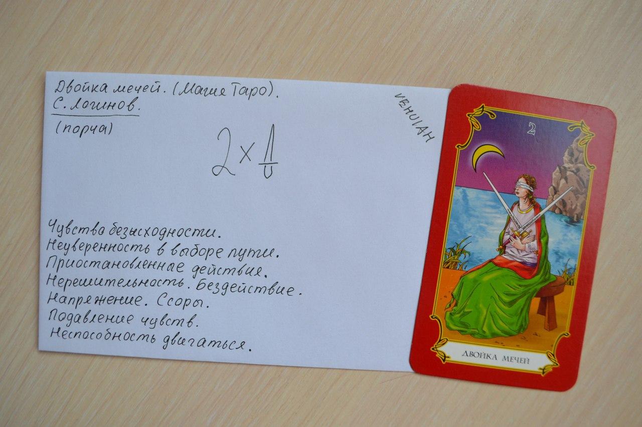 Конверты с магическими программами от Елены Руденко. Ставы, символы, руническая магия.  - Страница 4 QqJwjAqZOBo