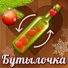Бутылочка ❤ Закрути Любовь!