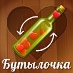 Бутылочка - Закрути Любовь
