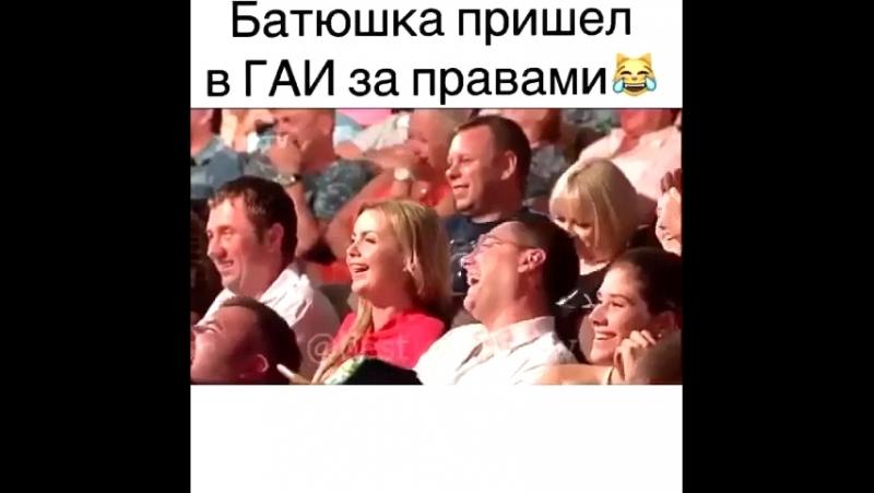 Батюшка