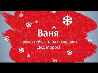 С Новым Годом, Ваня!