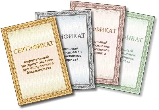 Федеральный интернет-экзамен для выпускников бакалавриата (ФИЭБ)