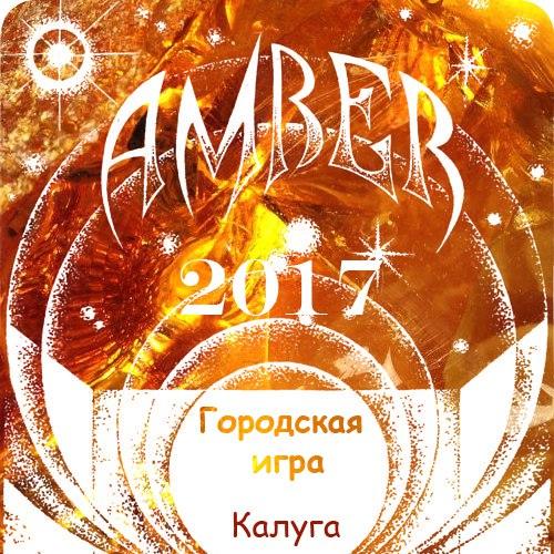 Афиша Калуга Амбер-2017