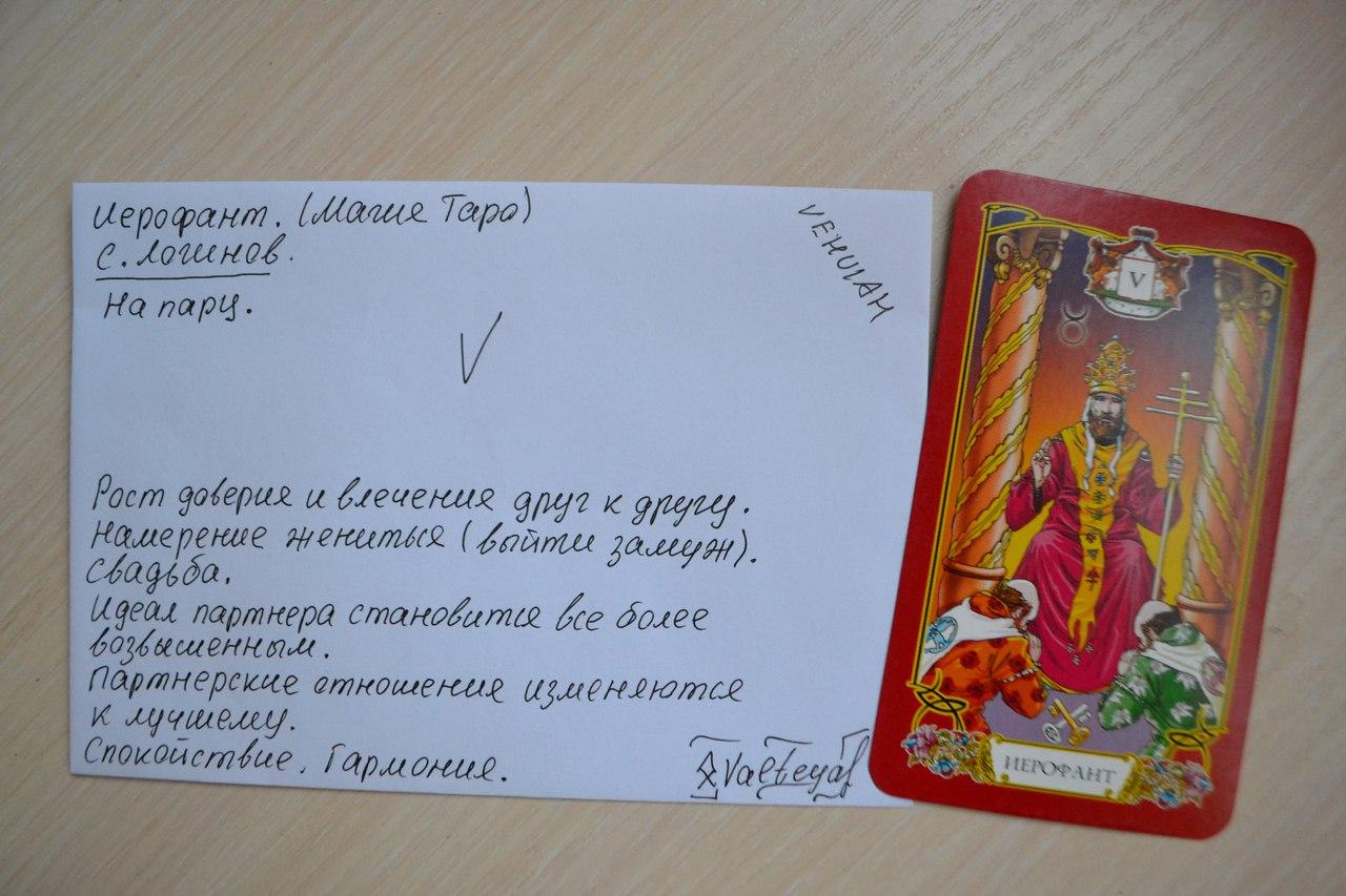 Конверты с магическими программами от Елены Руденко. Ставы, символы, руническая магия.  - Страница 4 UZ5lbu0hFH8
