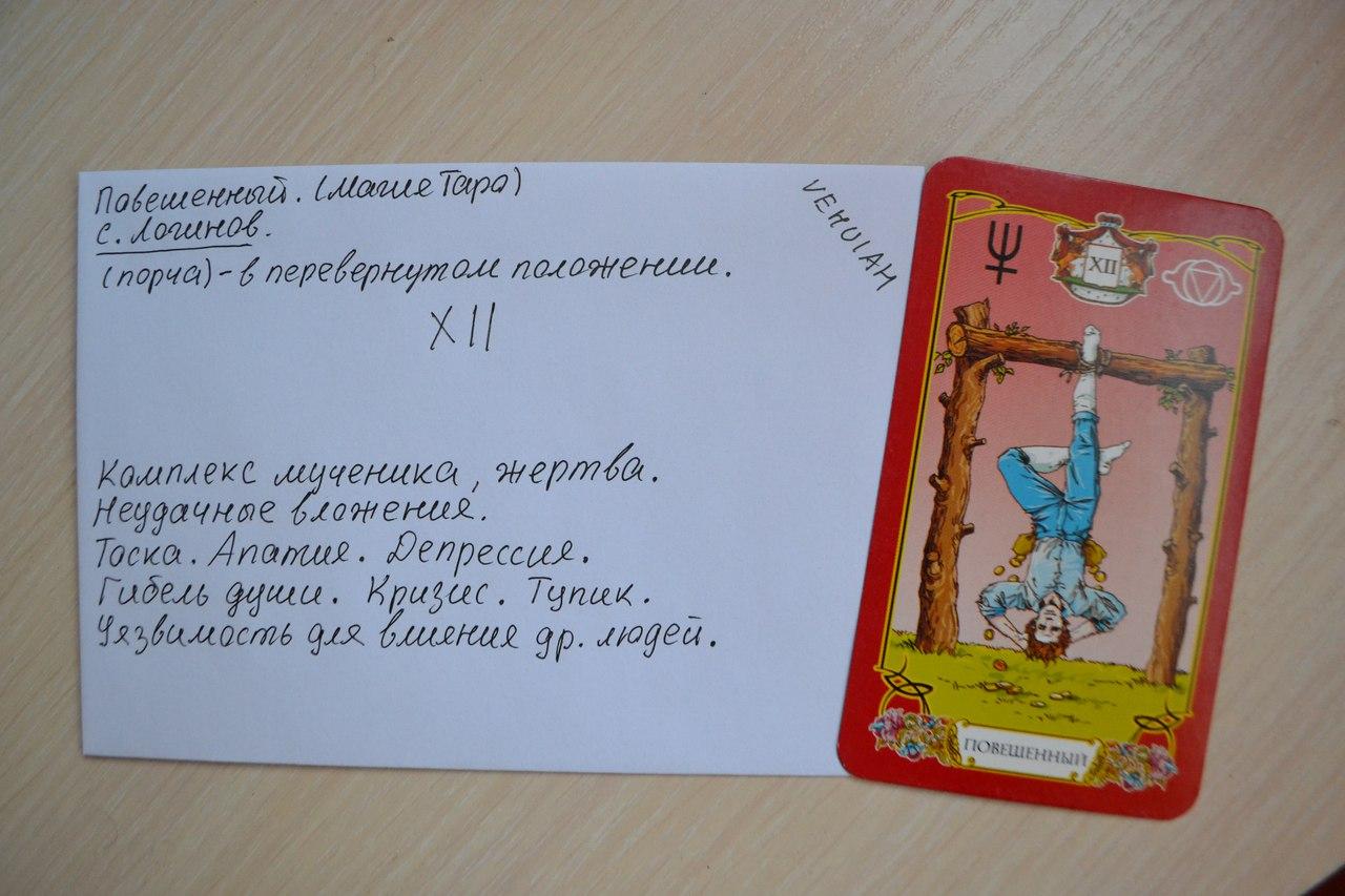 Конверты с магическими программами от Елены Руденко. Ставы, символы, руническая магия.  - Страница 4 FJKhyUogvKM