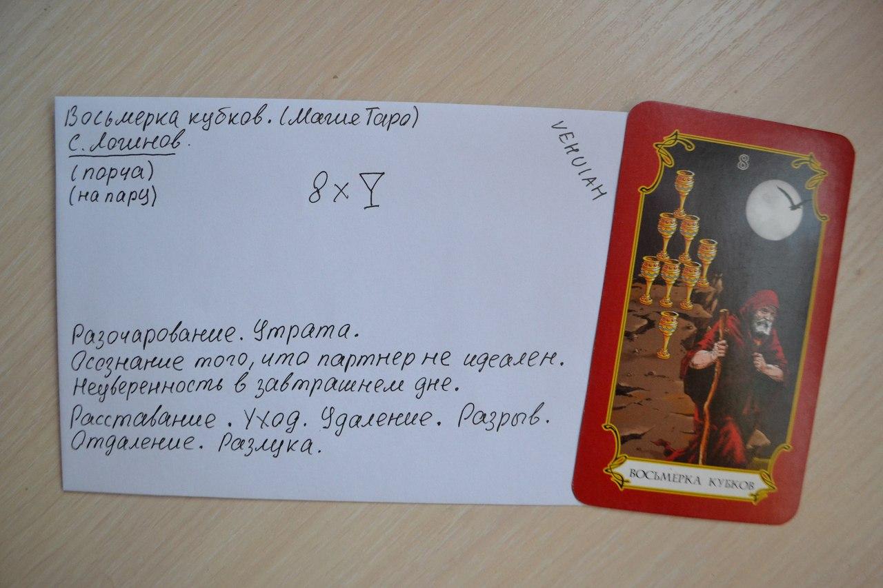 Конверты с магическими программами от Елены Руденко. Ставы, символы, руническая магия.  - Страница 4 DPnnwRdDiCA