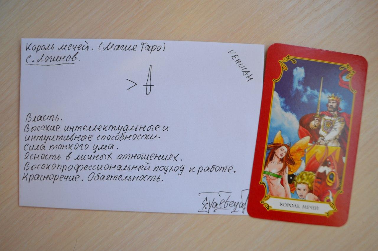 Конверты с магическими программами от Елены Руденко. Ставы, символы, руническая магия.  - Страница 4 JnAdtwKztH4