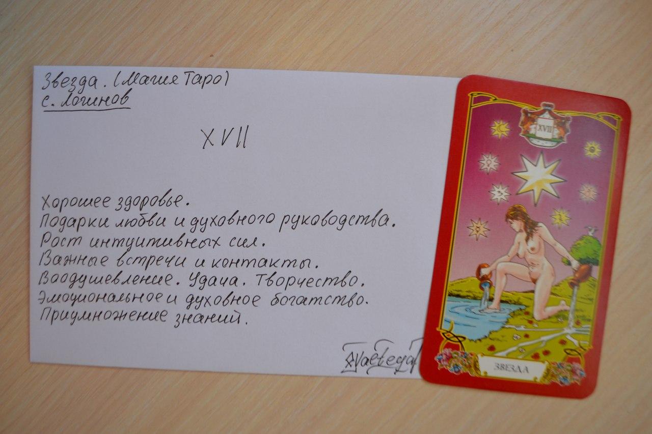 Конверты с магическими программами от Елены Руденко. Ставы, символы, руническая магия.  - Страница 4 0AUh_tNhf_w