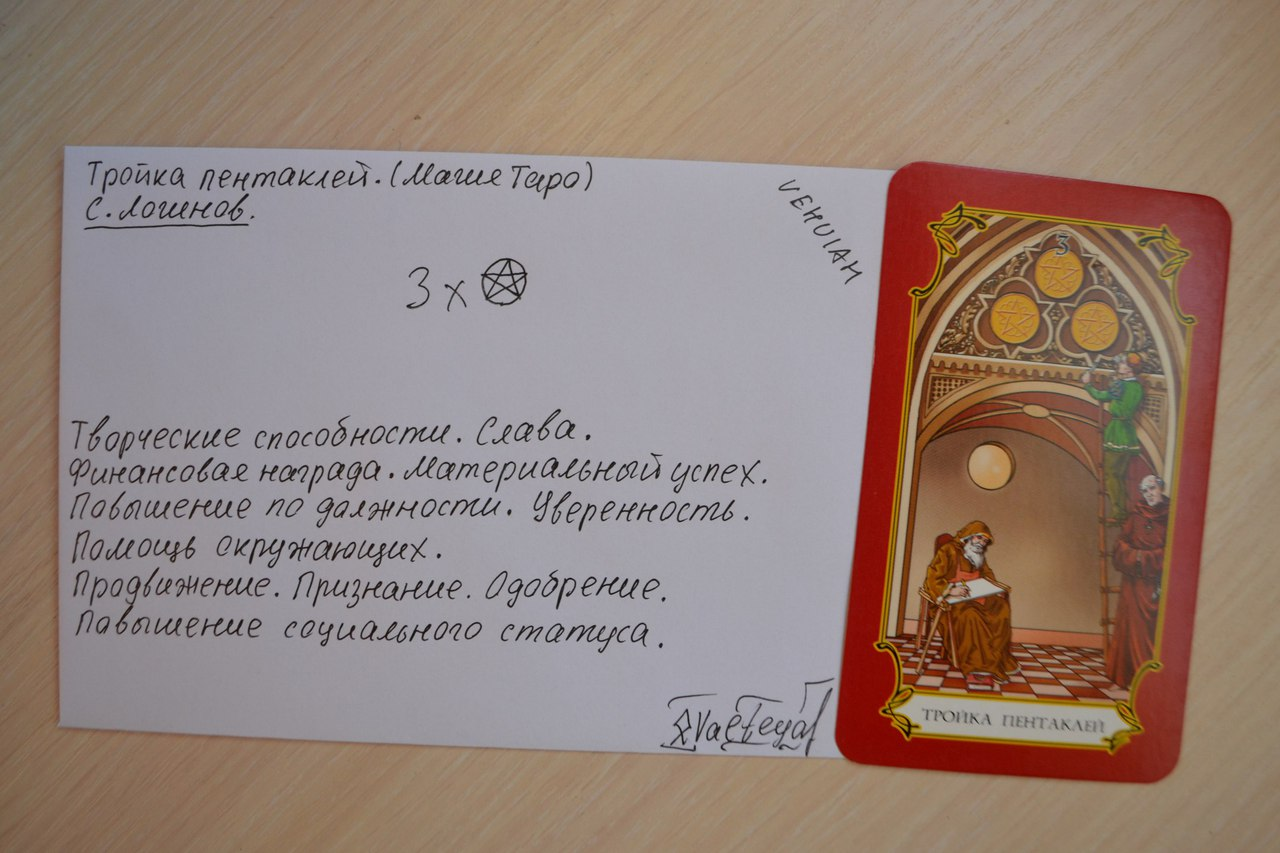 Конверты с магическими программами от Елены Руденко. Ставы, символы, руническая магия.  - Страница 4 RqGPvoypt_I