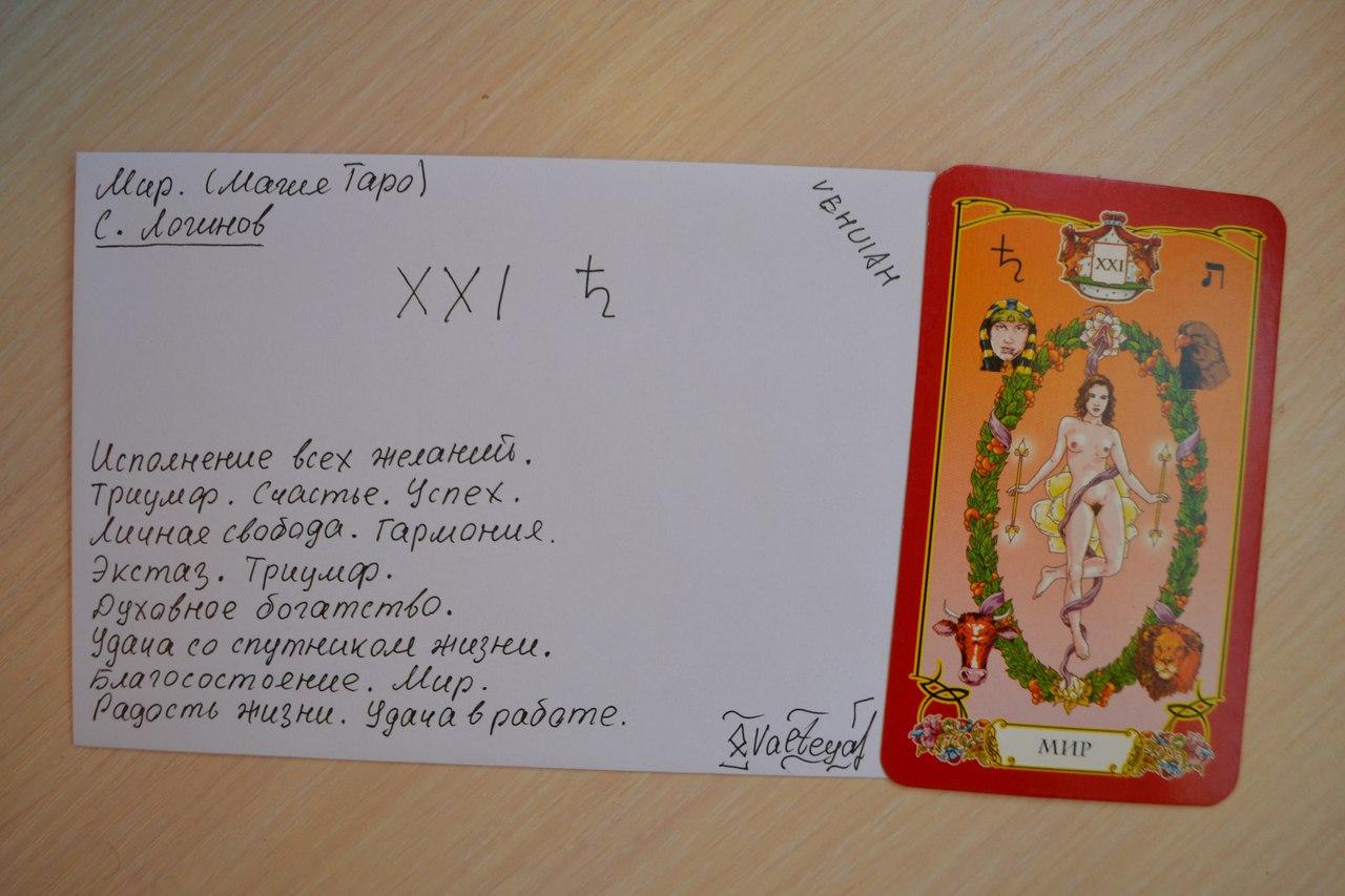 Конверты с магическими программами от Елены Руденко. Ставы, символы, руническая магия.  - Страница 4 OVUOS8n5uJw