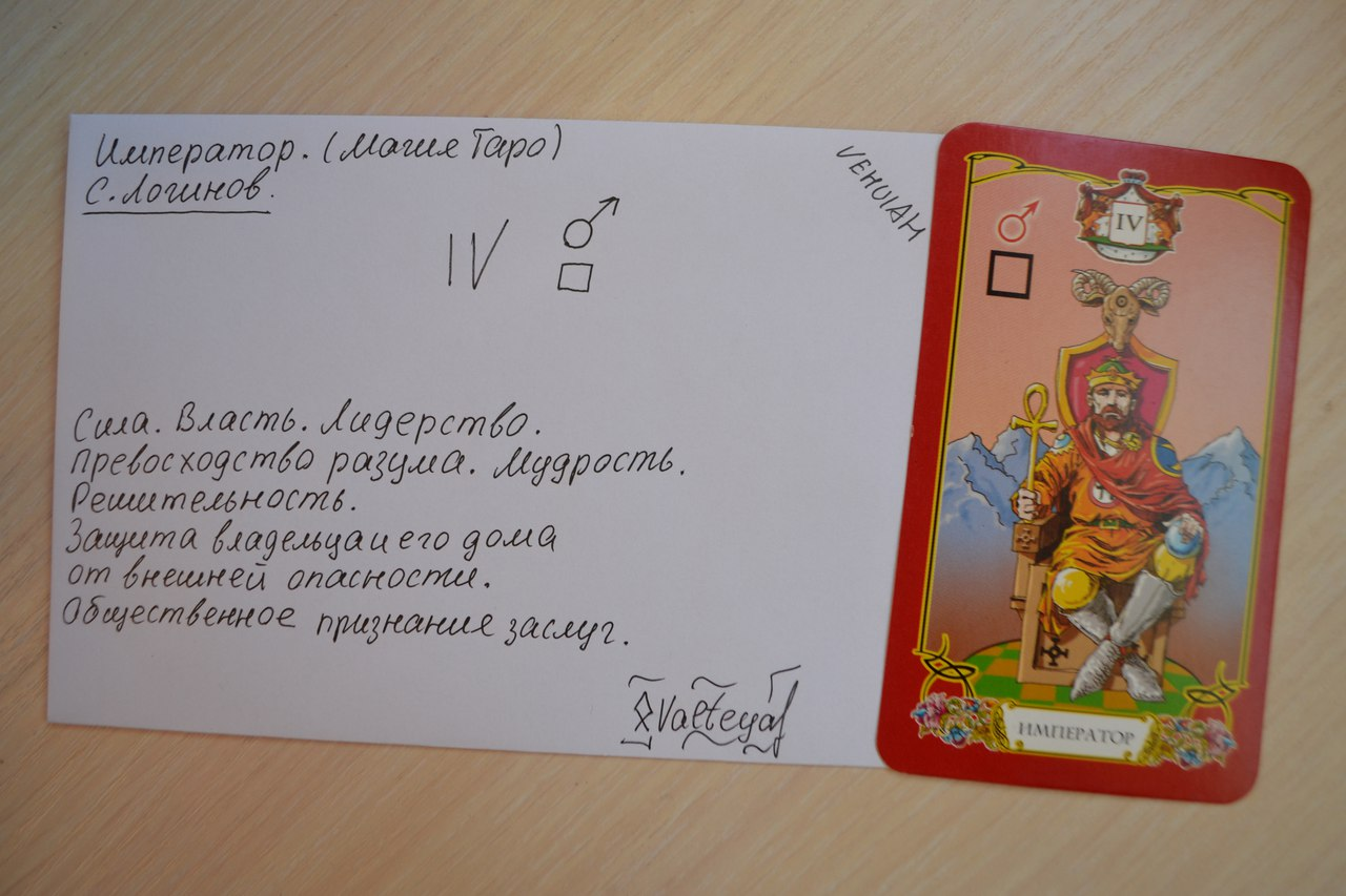 Конверты с магическими программами от Елены Руденко. Ставы, символы, руническая магия.  - Страница 4 PR1BfHVmET8