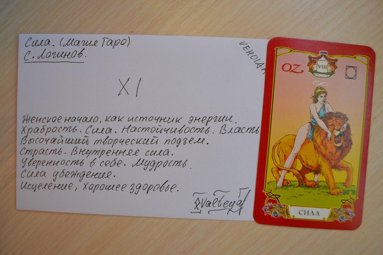 Конверты с магическими программами от Елены Руденко. Ставы, символы, руническая магия.  - Страница 4 AguqXukOMwM