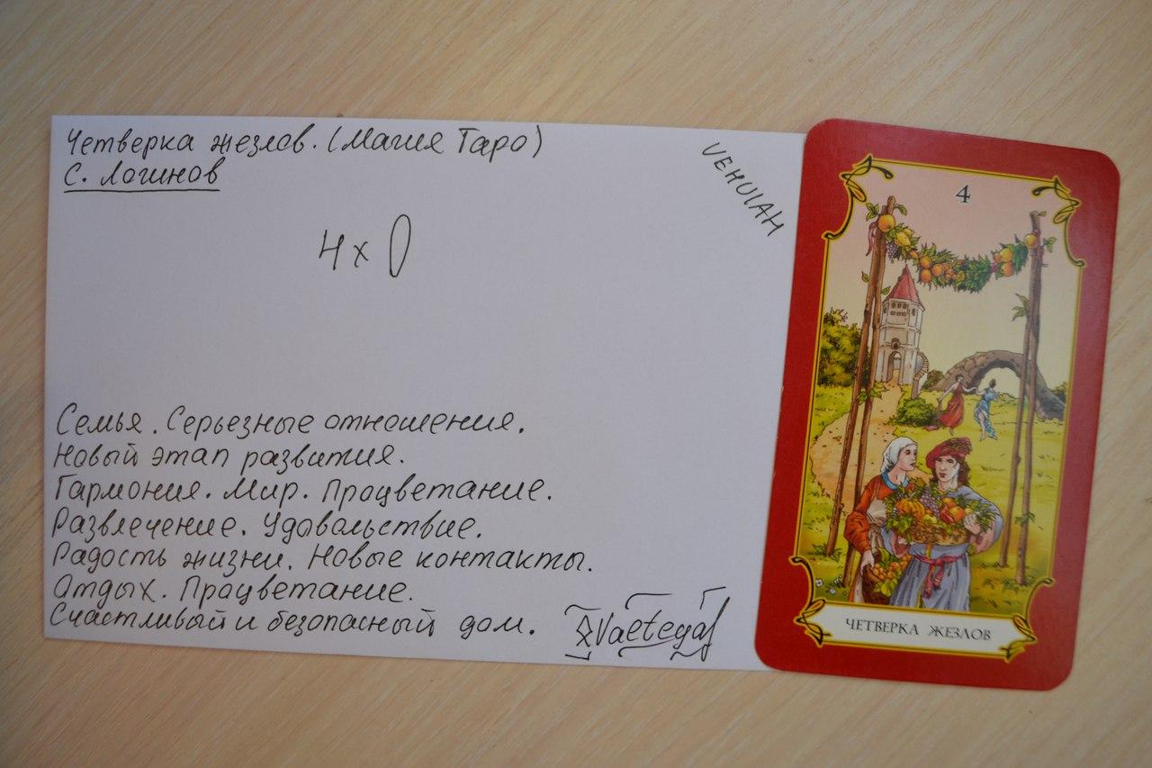 Конверты с магическими программами от Елены Руденко. Ставы, символы, руническая магия.  - Страница 4 WnJkqQ47d00