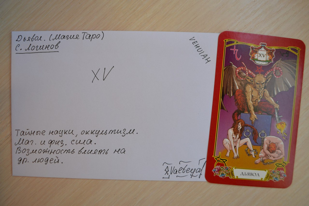 Конверты с магическими программами от Елены Руденко. Ставы, символы, руническая магия.  - Страница 4 1XH_LGJyzJQ