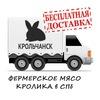 Мясо кролика в СПб Санкт-Петербурге! Крольчатина