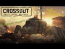 Crossout - Ад на колёсах - 1 - Первое впечатление