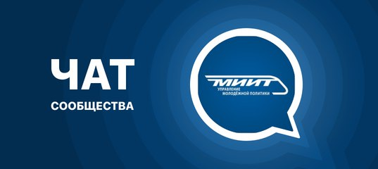 Общежитие № РУТ МИИТ ВКонтакте Чат сообщества МИИТ