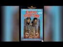 Вражеская территория (1987)   Enemy Territory