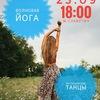 Волновая йога и экстатические танцы. Киев